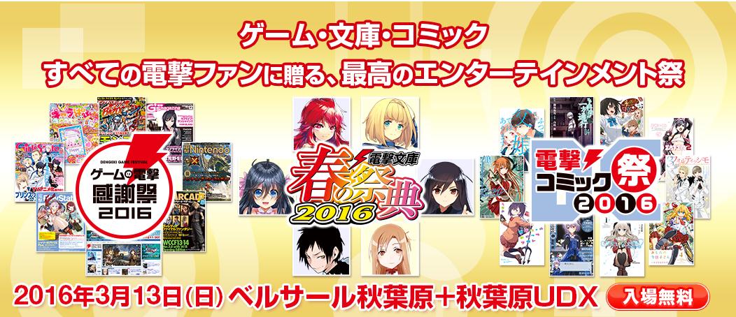 【アイナナ新グッズ】電撃感謝祭2016にてミニクッションとクリアファイル登場!