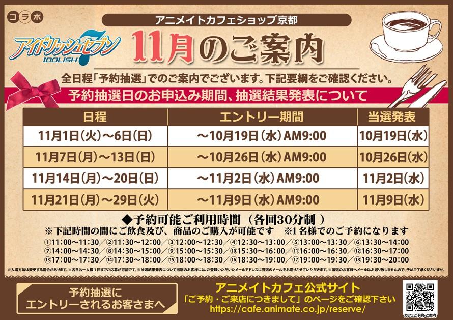 【アイナナ×アニカフェ】『アイドリッシュセブン』×アニメイトカフェショップ京都 ドリンクメニュー新規追加!