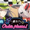 【期間限定レアオーディション】ガシャ「1番カフェ Order Please!」Eグループ(九条天・千)は明日5/28(12:00)から開催決定!