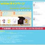 【アイナナ×earth】コラボ一番くじ「アイドリッシュセブン~casual 12Styles.~」Twitterキャンペーン実施!