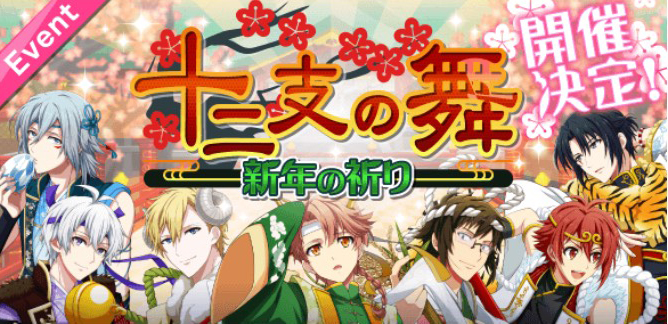 【ミッションイベント】「十二支の舞~新年の祈り~」2月3日より開催決定!