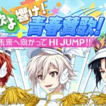 【ランキングイベント】SPライブ「歌よ響け!青春讃歌!~未来へ向かってHI JUMP!!~」開催!