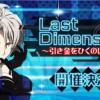 【ランキングイベント】TRIGGER SPライブ「Last Dimension~引き金をひくのは誰だ~」開催!