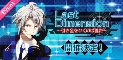 【ランキングイベント】SPライブ「 Last Dimension~引き金をひくのは誰だ~」開催!