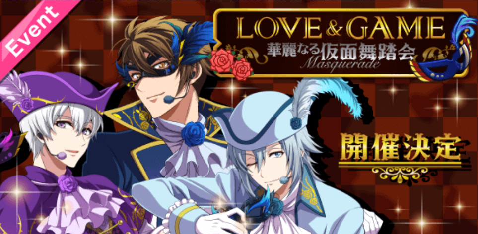 【ランキングイベント】SPライブ「LOVE&GAME 華麗なる仮面舞踏会」開催!