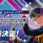 【アイナナランキングイベント】Re:valeスペシャルライブ「Re:sound SILVER SKY」開催決定!