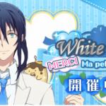 IDOLiSH7&TRIGGERホワイトデーイベント「White Day MERCI Ma petite cherie」開催!