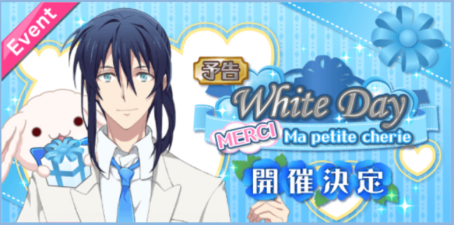 White Day MERCI Ma petite cherie