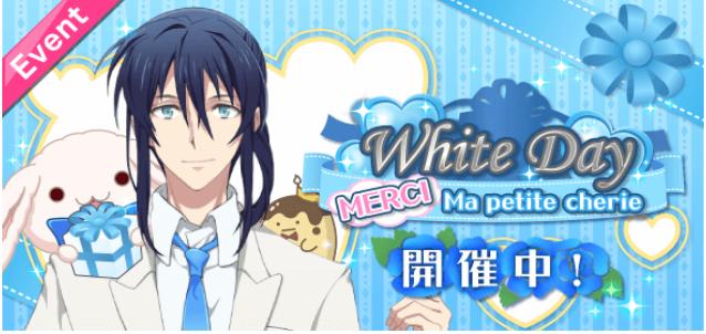 IDOLiSH7&TRIGGERホワイトデーイベント「White Day MERCI Ma petite cherie」開催決定!