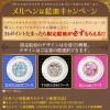 【プリントキャラマイド】アイドリッシュセブン~メルヘンドリーム~「メルヘンな絵皿」が必ずもらえるキャンペーン実施!