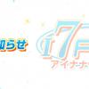 【アニナナ情報】「TVアニメーション アイドリッシュセブン」先行上映会が全国各地の劇場にて同時上映決定!