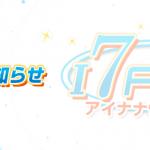 【アイナナゲーム情報】『Sakura Message』『Poisonous Gangster』『REGALITY』リリース記念9/20(水)17時~ステラストーン30個プレゼント!