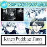 【アイナナ 2nd Anniversary】2周年ニュースサイト「King's Pudding Times」TRIGGERの新MV全国大型ビジョ ンで同時公開!メカララ新情報や2周年特別ストーリー配信も!