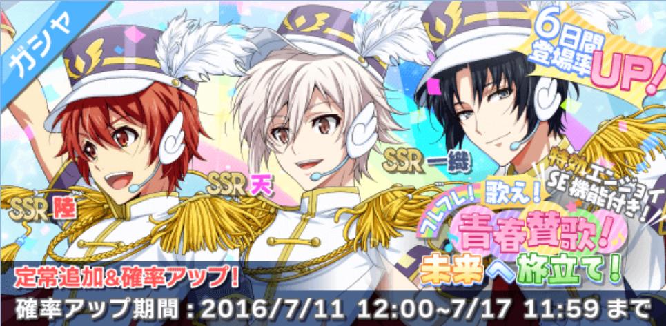 【オーディション】フレフレ!歌え!青春賛歌!未来へ旅立て!(SSR)カードステータス情報