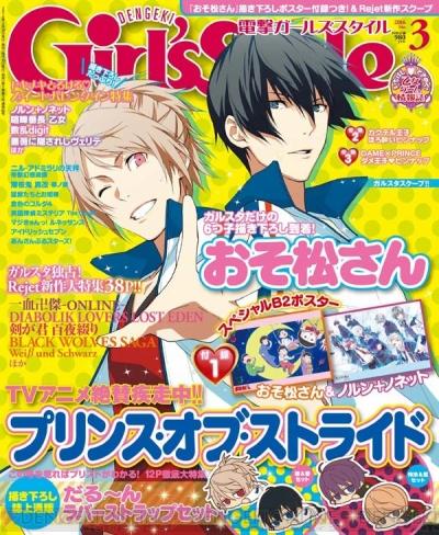 ガルスタ3月号は2/10発売!Re:Vale、BLACK OR WHITE特集、ニコイチ企画は大和&楽!