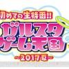 「ガルスタゲーム天国~2017夏~」ガル天初の生放送特番!番組取扱いタイトルに「アイドリッシュセブン」登場!
