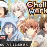 【確率アップオーディション】ガシャ「Challenge Works 前編」