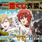 【アイナナ期間限定オーディション】一番くじ衣装「IDOLiSH7 VS TRIGGER」ガシャ開催決定!