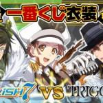 【オーディション】一番くじ衣装「IDOLiSH7 VS TRIGGER」グループB(二階堂大和・和泉三月・十龍之介)カードステータス情報