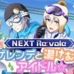 【ビンゴイベント】SPライブNEXT:Re:vale「密着!ゲレンデと湯けむりアイドル」開催決定!