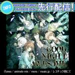 【アイナナ】2/12より「GOOD NIGHT AWESOME」先行配信!特典ジャケットイラスト壁紙も♪