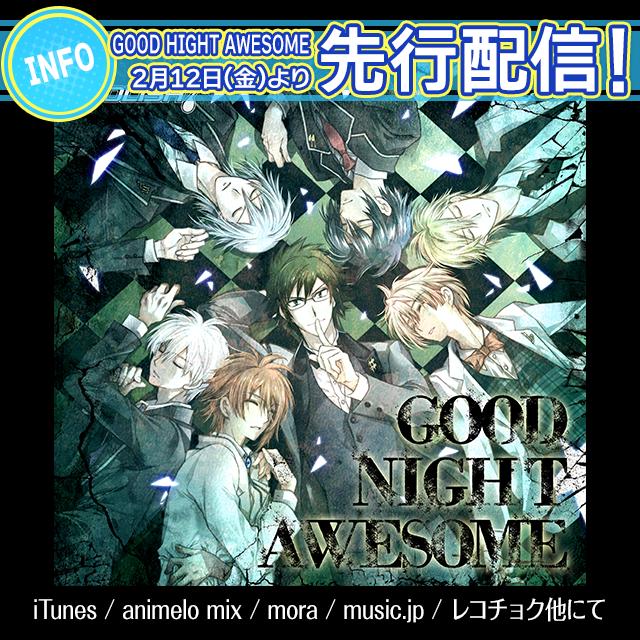 【アイナナ曲配信】2月12日より「GOOD NIGHT AWESOME」フルバージョンついに先行配信決定!