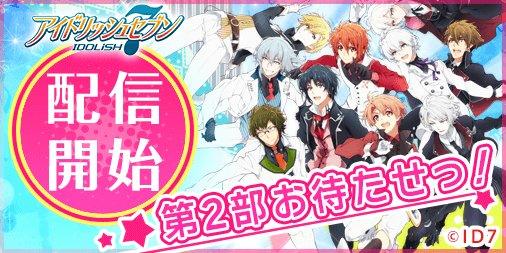 【アイナナ】3/7よりメインストーリー第2部の配信が開始!