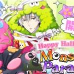 【ハロウィンイベント】「Happy Halloween ~Monster Parade~」開催決定!