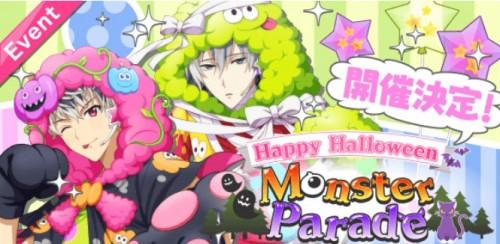 【ハロウィンイベント】Happy Halloween ~Monster Parade~開催決定!