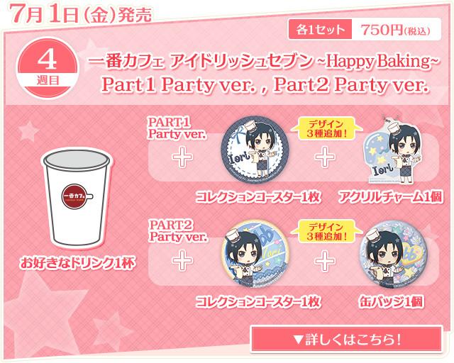 【アイナナ×一番カフェ】アイドリッシュセブン~Happy Baking!~ シリーズ7週目に「陸・天(バースデーver)、紡(ヒロイン)」デザインのグッズが追加!