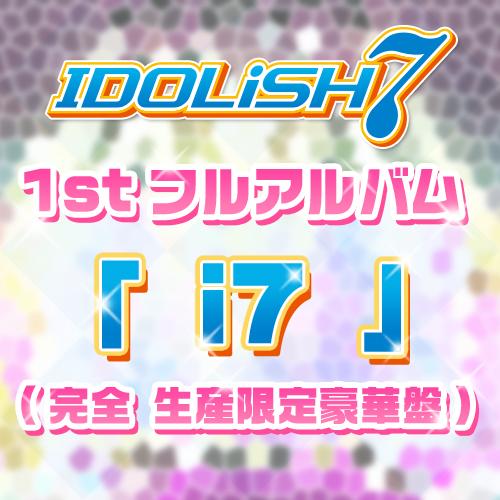 『アイドリッシュセブン』IDOLiSH7 1stフルアルバム「i7」(完全生産限定豪華盤)