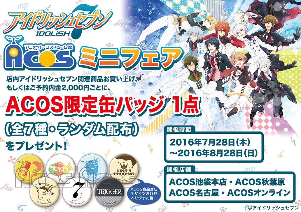 【アイナナ×ACOS】ミニフェア開催!2,000円ごとに限定オリジナル缶バッジをプレゼントキャンペーン実施!