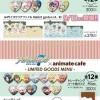 【アイナナ×アニカフェ】アニメイトカフェオリジナル衣装「Rabbit garden」シリーズのグッズ公開中!小鳥遊プロダクションセットも公開!