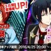 【オーディション】アイナナ警察2(SR)カードステータス情報