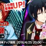 【オーディション】アイナナ警察3(SSR)カードステータス情報