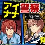 【ビンゴイベント】「アイナナ警察(ヒーロー編)」開催決定!