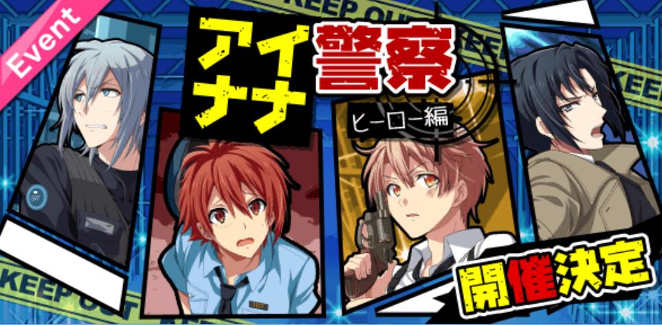 【ビンゴイベント】「アイナナ警察(ヒーロー編)開催決定!