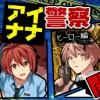 【ビンゴイベント】「アイナナ警察(ヒーロー編)」開催!