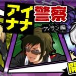 【ビンゴイベント】「アイナナ警察(ヴィラン編)」開催決定!