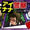 【ビンゴイベント】「アイナナ警察(ヴィラン編)」開催!
