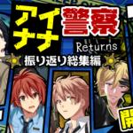 【ミッション&ビンゴイベント】「アイナナ警察Returns~振り返り総集編~」4月13日より開催決定!
