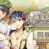ストーリー付きイベント「アイナナロマン~謎と浪漫溢れる大冒険!!~」11月29日より開催決定!