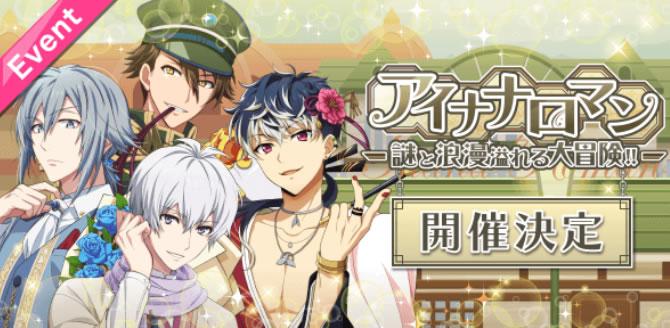 【イベント】「アイナナロマン~謎と浪漫溢れる大冒険!!~」11月29日より開催決定!
