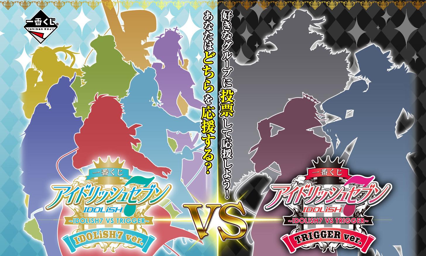 【アイナナ一番くじ】アイドリッシュセブン 〜IDOLiSH7 VS TRIGGER〜