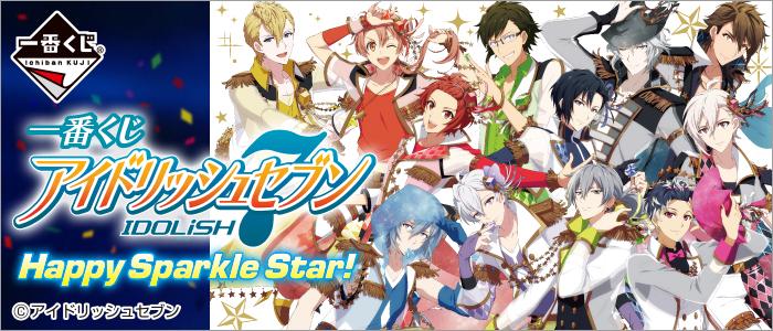 【アイナナ一番くじ】「一番くじ アイドリッシュセブン Happy Sparkle Star!」