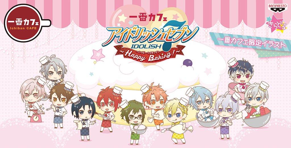 一番カフェ アイドリッシュセブン~Happy Baking!~ シリーズ