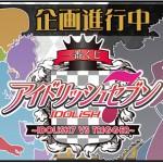 【アイナナ一番くじ】IDOLiSH7 VS TRIGGER情報ついに解禁!!!