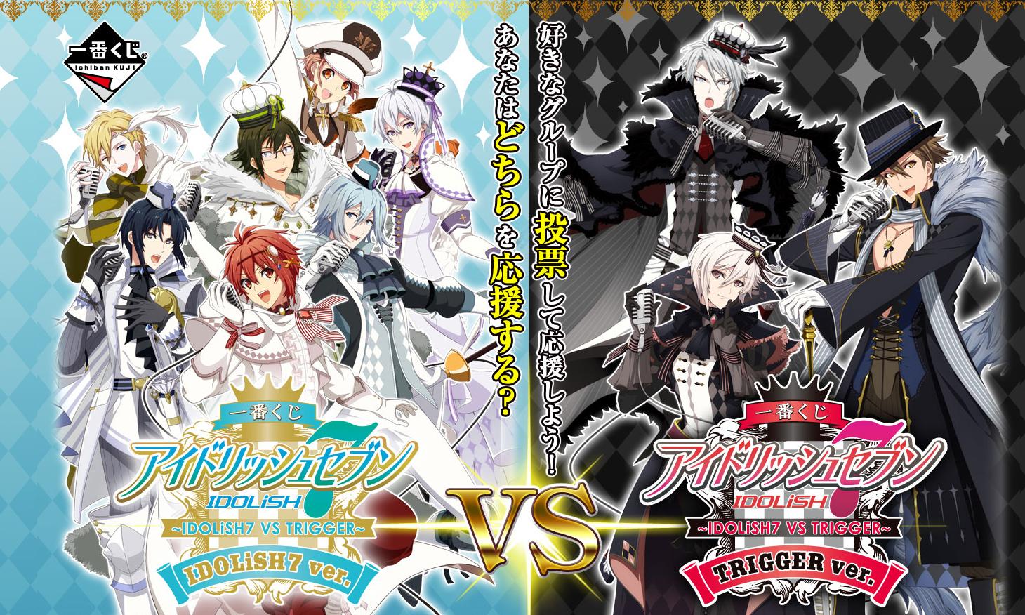 アイドリッシュセブン 〜IDOLiSH7 VS TRIGGER〜