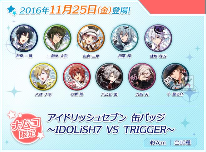アイドリッシュセブン 缶バッジ~IDOLiSH7 VS TRIGGER~