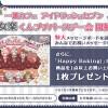 【アイナナ×一番カフェ】8/15~期間限定2店舗(池袋・梅田)で「Happy Baking!」シリーズの商品を購入された方へ、楽誕生日デザインのフライヤープレゼント!